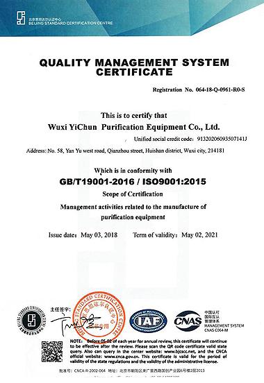 ISO9001质量管理体系认证英文版