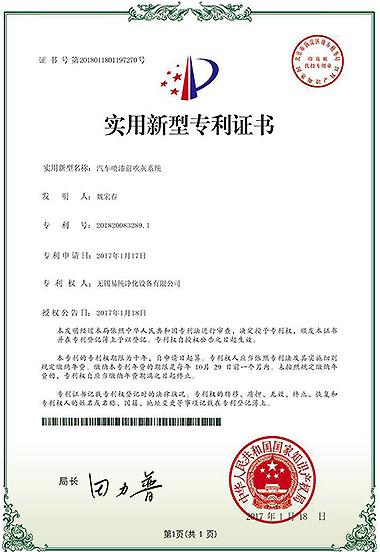 汽车喷漆吹灰系统专利证书