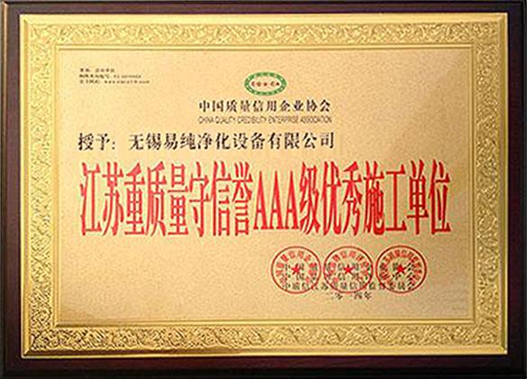 江苏重质量守信誉AAA级优秀施工单位